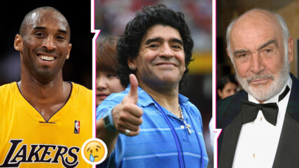 Ужасната 2020 г.: Световните знаменитости, които ни напуснаха през годината