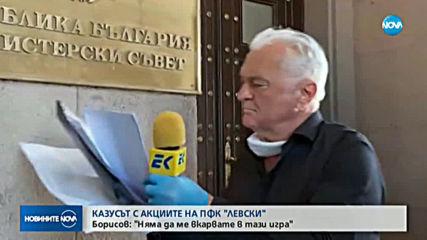 Борисов: Акциите на Левски не са мои, всичко е направено умишлено, така че да не стане