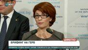 ГЕРБ-СДС: Ако трябва ще викаме Рашков на изслушване всеки ден