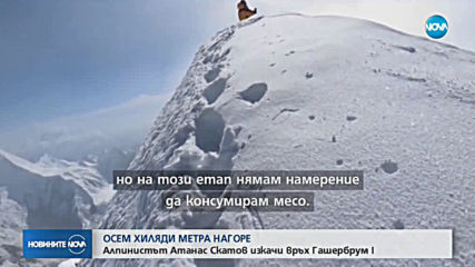 Атанас Скатов покори осмия си осемхилядник