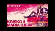 Криско & Мария Илиева feat. Mc Stanko ft. Mc Beka - Palim (dj-h.u.i)