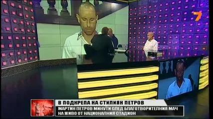 В подкрепа на Стилиян Петров