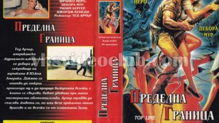 Пределна граница (синхронен екип, дублаж на Ещтрела Видео, 1994 г.) (запис)