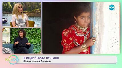 """Почти матриархат - В Туджарат само жените могат да пипат пари - """"На кафе"""" (26.02.2021)"""