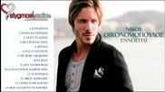 Poso Na Poneso - Nikos Oikonomopoulos _ New Official Song 2012