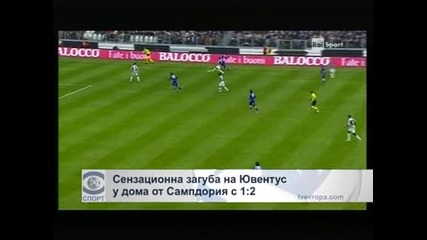 """Сензационна загуба на """"Ювентус"""" у дома от """"Сампдория"""" с 1:2"""