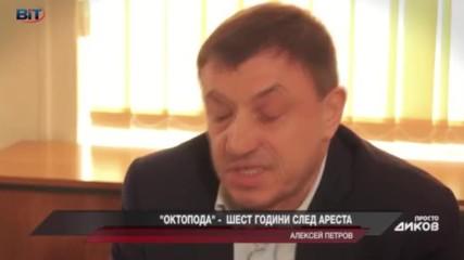 "Алексей Петров - ""октопода"" - Цветан Василев плати 300 хил. евро за да ме арестуват Част 1"