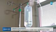 Оздравяват болниците с корекции в клиничните пътеки