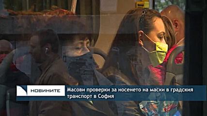 Масови проверки за носенето на маски в градския транспорт в София