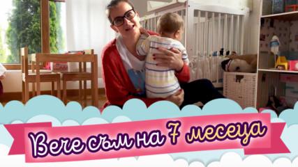 Какво се случва през СЕДМИЯ месец на бебето