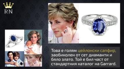 Годежните пръстени в кралското семейство през годините