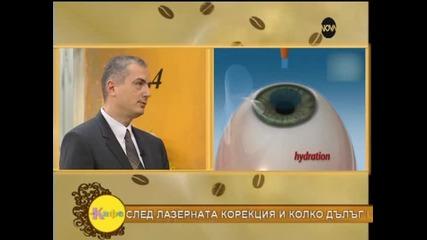 метод за лазерна корекция на диоптрите - На кафе (03.10.2014)