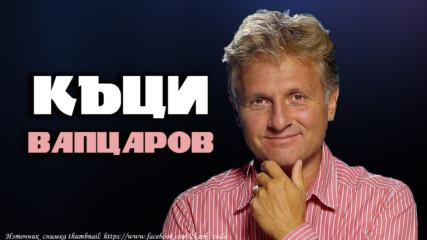 Къци Вапцаров - по-по-най шоуменът на България!