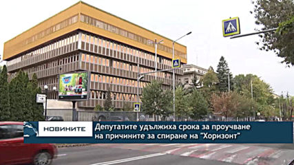 Депутатите удължават срока за проучване на причините за спиране на