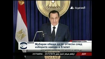 Мубарак обеща да не се кандидатира повече, според протестиращите това не е достатъчно