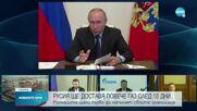 Русия обяви, че ще доставя повече газ след 10 дни