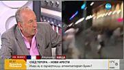Експерт: Радикализирани изграждат контролни пунктове в Марсилия