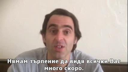 Рони О'Съливан с обръщение към българските фенове на снукъра