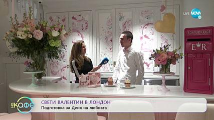 """На живо от Лондон: Подготовка за Деня на любовта - """"На кафе"""" (14.02.2020)"""