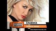 Славена - Нашата песен / Slavena - Nashata pesen