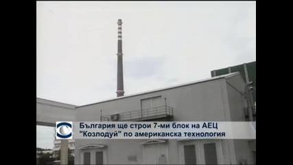"""България ще строи 7 блок на АЕЦ """"Козлодуй"""" по американска технология"""