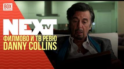 NEXTTV 029: Филмово и ТВ Ревю: Danny Collins