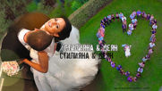 Любов, любов. любов... Красива Българска сватба. Видеозаснемане Красимир Ламбов