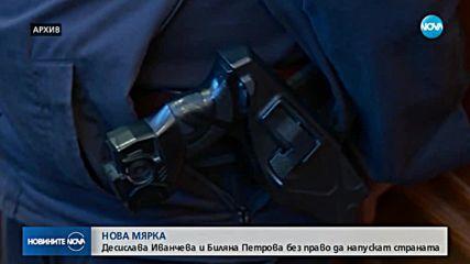 Иванчева и Петрова са със забрана да напускат страната
