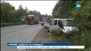Катастрофа затвори за движение пътя София - Варна - обедна емисия