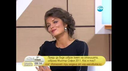 Мистър София 2011 - Мартин Иванов