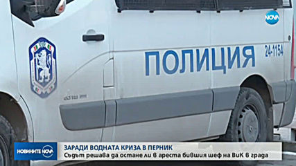 Гледат мярката за неотклонение на Иван Витанов