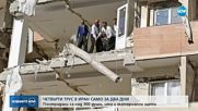 5,8 по Рихтер разлюля югоизточната част на Иран, 25 души пострадаха