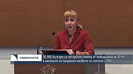 50 000 българи са потърсили помощ от омбудсмана за 2019г.