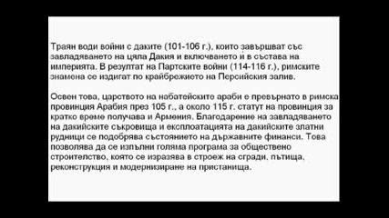 Марк Улпий Траян