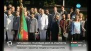 Осветиха бойните знамена на България