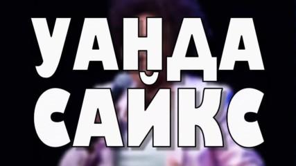 Коя е Уанда Сайкс?