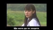 Koizora - Епизод 2 1/2 - Бг Суб Високо качество