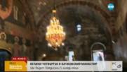 Боядисват 5000 яйца в Бачковския манастир на Велики четвъртък