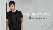 Giorgos Xilouris - Eukola
