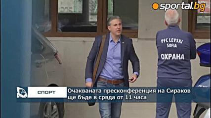 Очакваната пресконференция на Сираков ще бъде в сряда от 11 часа