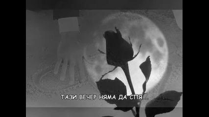 2012 Гръцка балада - Тази вечер няма да спя