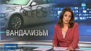 Новините на NOVA (17.11.2018 - обедна емисия)