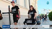Майките срещу системата: Родителите на деца с увреждания излизат на протест