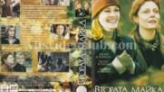 Втората майка (синхронен екип 3, дублаж на Диема фемили, 2008 г.) (запис)