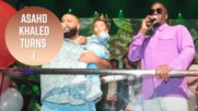 DJ Khaled представи едногодишното си дете на лудо парти