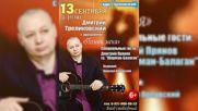 Дмитрий Треликовский - Позови Меня