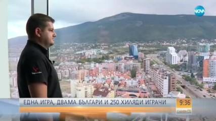 УСПЕХ ЗА МИЛИОНИ: Двама българи създадоха една от най-популярните игри