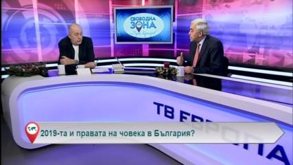2019-та и правата на човека в България?