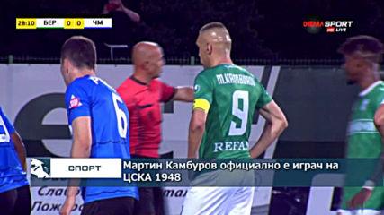 Мартин Камбуров официално е играч на ЦСКА 1948