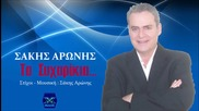 Sakis Aronis - Ta Sixarikia